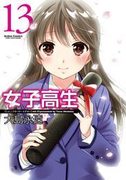 女子高生 Girls-High 13巻 漫画