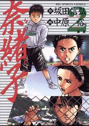 奈緒子(2) 漫画