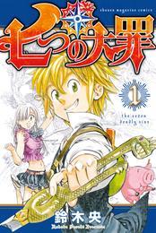 七つの大罪(1) 漫画