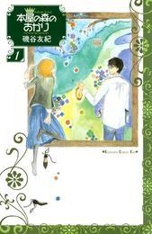 本屋の森のあかり(1) 漫画