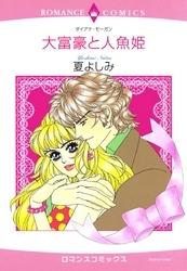 大富豪と人魚姫 漫画