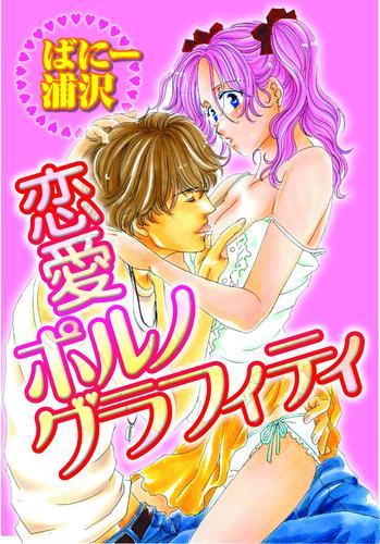 恋愛ポルノグラフィティ 漫画