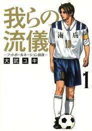 我らの流儀-フットボールネーション前夜-(1) 漫画