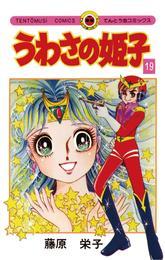 うわさの姫子(19) 漫画
