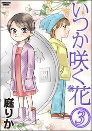 いつか咲く花3巻 漫画
