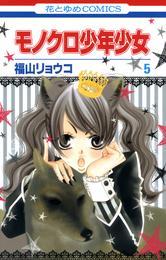 モノクロ少年少女 5巻 漫画