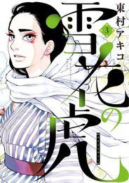 雪花の虎(3) 漫画