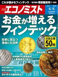 週刊エコノミスト (シュウカンエコノミスト) 2017年06月06日号 漫画