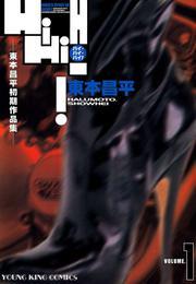 東本昌平初期作品集 HiHiHi VOLUME.1