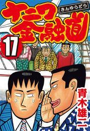 ナニワ金融道 17 漫画