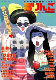 毒りんごcomic 17 漫画