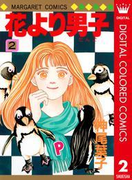 花より男子 カラー版 2 漫画
