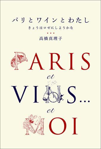パリとワインとわたし 漫画