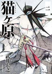猫ヶ原 分冊版(2) 赤い夢、危険道楽 漫画