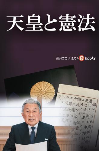 天皇と憲法 漫画