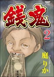 銭鬼(分冊版)鬼家族 【第2話】 漫画