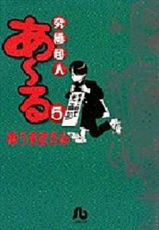 究極超人あ〜る [文庫版] (1-5巻 全巻) 漫画