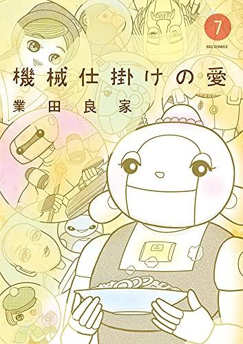 機械仕掛けの愛 (1-5巻 最新刊) 漫画