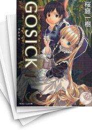 【中古】【ライトノベル】GOSICK -ゴシック- [ビーンズ文庫] (全9冊) 漫画