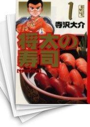 【中古】将太の寿司 [文庫版] (1-14巻) 漫画