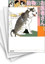 【中古】動物のお医者さん [文庫版] (1-8巻) 漫画