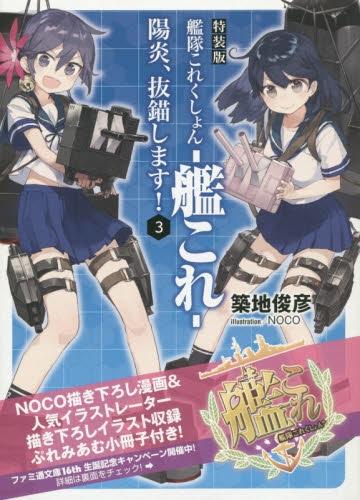 【ライトノベル】艦隊これくしょん -艦これ- 陽炎、抜錨します! 漫画