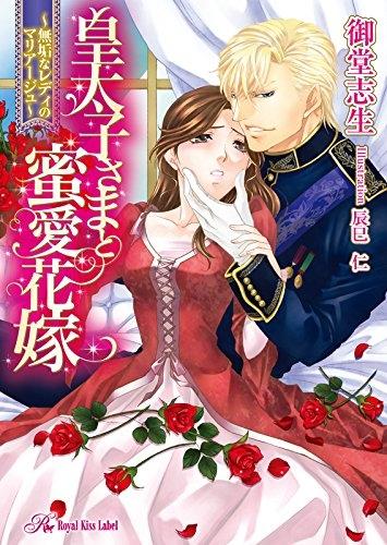 【ライトノベル】皇太子さまと蜜愛花嫁 〜無垢なレディのマリアージュ〜 漫画