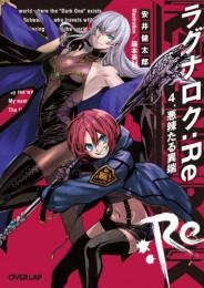 ラグナロク:Re 4 冊セット最新刊まで