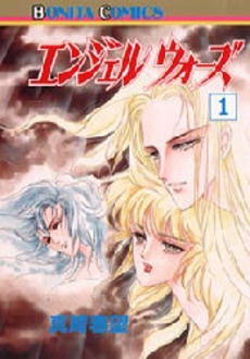 エンジェル・ウォーズ  (1-10巻 全巻) 漫画