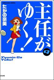 主任がゆく! 9巻 漫画