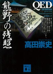 QED ~ventus~ 熊野の残照 漫画