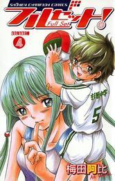 フルセット! VOLUME.4 漫画