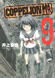 COPPELION(9) 漫画