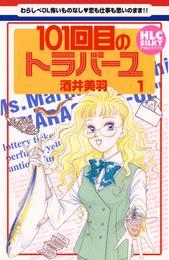 101回目のトラバーユ 1巻 漫画