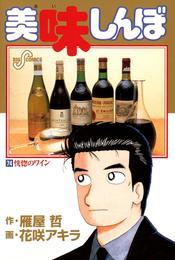 美味しんぼ(74) 漫画