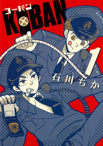 KOBAN (1) 漫画