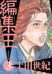 編集王(3) 漫画