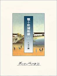 顎十郎捕物帳(上) 漫画