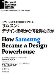 サムスン:デザイン思考から何を得たのか 漫画
