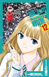 最上の明医~ザ・キング・オブ・ニート~(12) 漫画