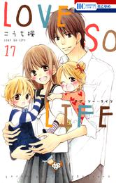 LOVE SO LIFE 17 冊セット 全巻