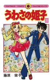 うわさの姫子(20) 漫画