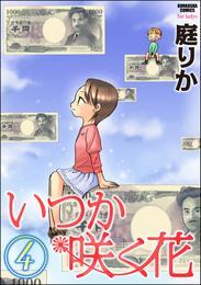 いつか咲く花4巻 漫画