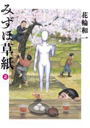 みずほ草紙(2) 漫画
