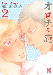 オロチの恋 (2) 漫画