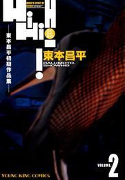 東本昌平初期作品集 HiHiHi VOLUME.2