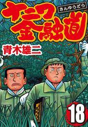ナニワ金融道 18 漫画