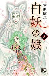白妖の娘 2 漫画