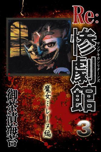 惨劇館リターンズ3 魔女ミレーヌ編 漫画