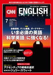 [音声DL付き]CNN ENGLISH EXPRESS 2017年7月号 漫画